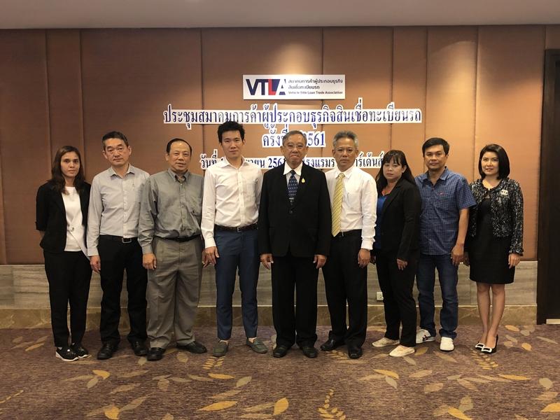 ผนึกกำลังจัดตั้งสมาคมการค้าผู้ประกอบธุรกิจสินเชื่อทะเบียนรถ (VTLA)