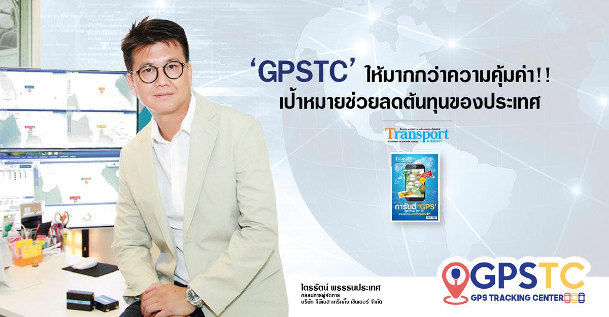 'GPSTC' ให้มากกว่าความคุ้มค่า!! เป้าหมายช่วยลดต้นทุนของประเทศ