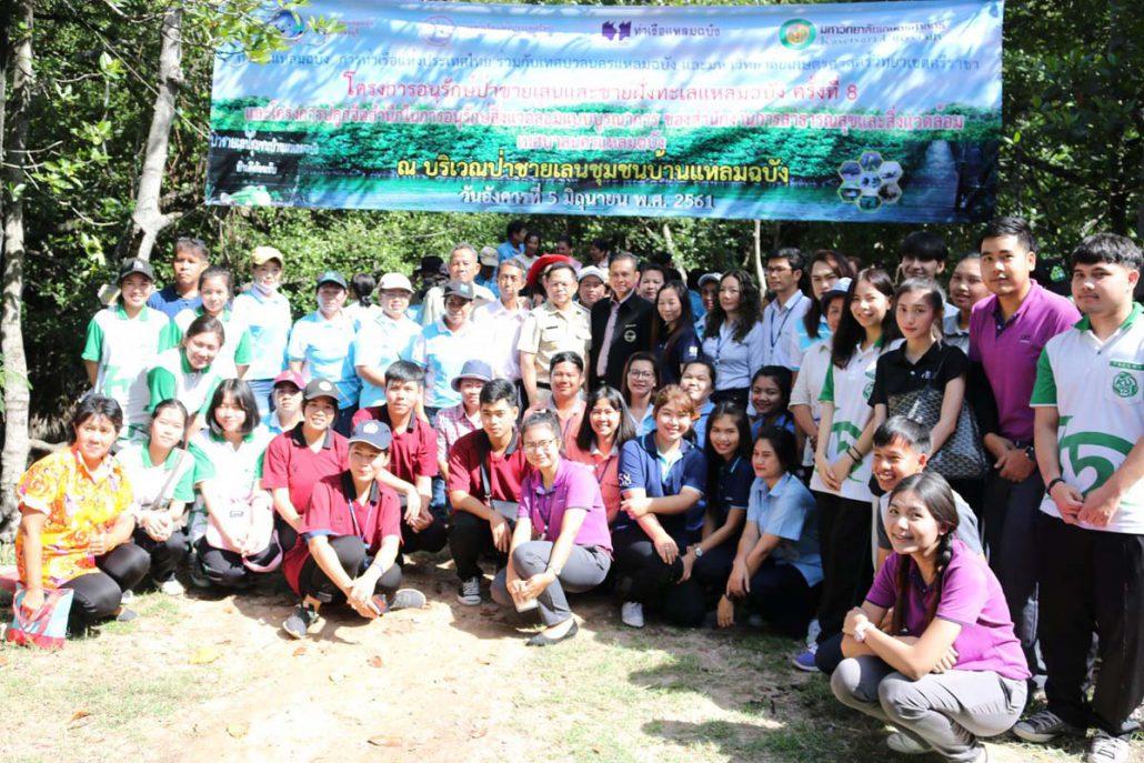 โครงการอนุรักษ์ป่าชายเลนและชายฝั่งทะเลแหลมฉบัง ครั้งที่ 8