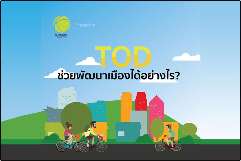 TOD ช่วยพัฒนาเมืองได้อย่างไร?
