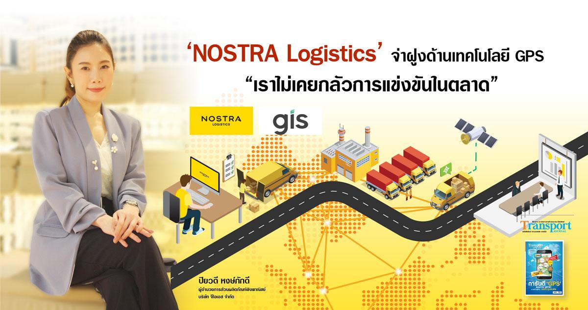 "NOSTRA Logistics จ่าฝูงด้านเทคโนโลยี GPS ""เราไม่เคยกลัวการแข่งขันในตลาด"""