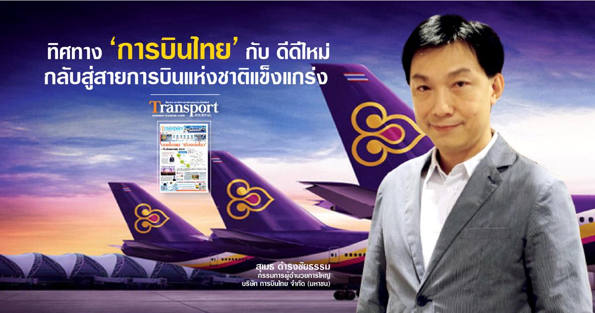 ทิศทาง 'การบินไทย' กับ ดีดีใหม่ กลับสู่สายการบินแห่งชาติแข็งแกร่ง