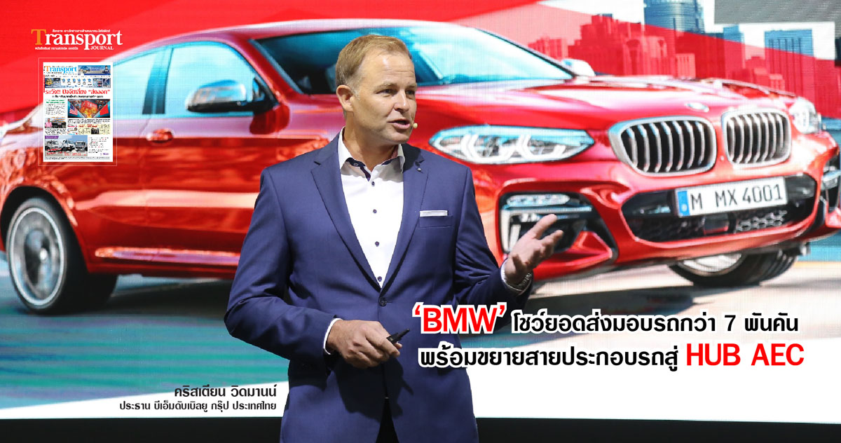 'BMW' โชว์ยอดส่งมอบรถกว่า 7 พันคัน พร้อมขยายสายประกอบรถสู่ HUB AEC