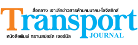 transportjournal newspaper