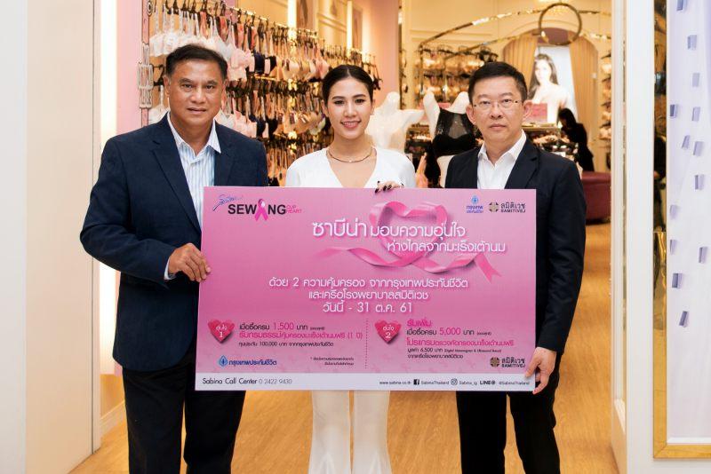 กรุงเทพประกันชีวิต หนุน 2 พันธมิตรใหญ่ ใส่ใจผู้หญิงไทยห่างไกลมะเร็งเต้านม