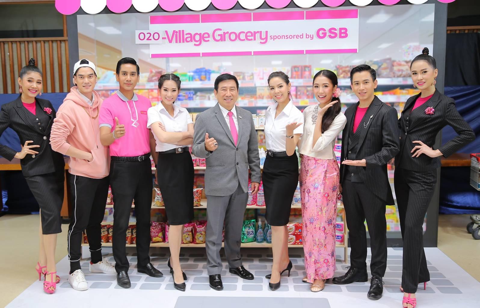 """ออมสิน ผุด Platform """"O2O-Village Grocery sponsored by GSB"""" ยกสินค้าโชห่วย กองทุนหมู่บ้าน โอท็อปขึ้นขายสินค้าบนตลาดออนไลน์"""