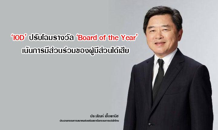 IOD ปรับโฉมรางวัล Board of the Year เน้นการมีส่วนร่วมของผู้มีส่วนได้เสีย พร้อมเพิ่มประเภทรางวัล