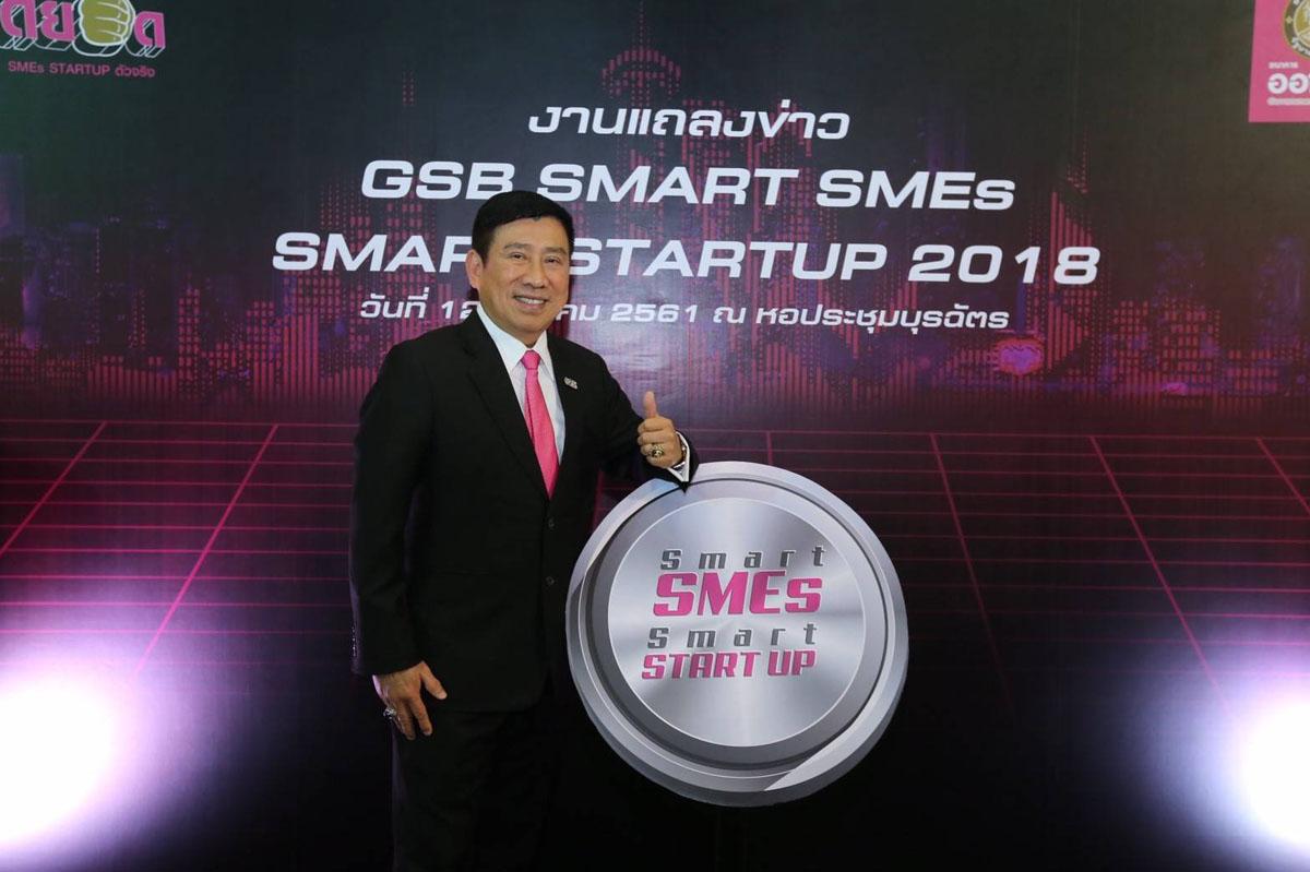 """ออมสินประกาศแผนบูรณาการ SMEs ครบวงจร  หวังสร้าง Startup ตัวจริง ให้เติบโต """"Scale up Business"""""""