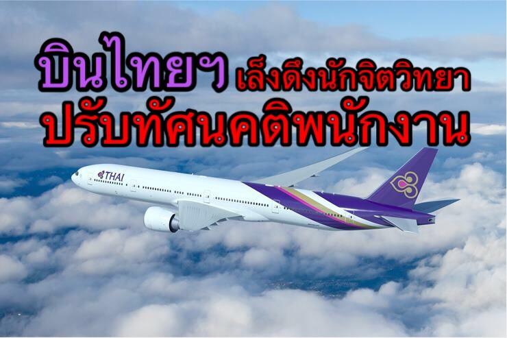 บินไทยฯ เตรียมดึงนักจิตวิทยาช่วยปรับทัศนคติพนักงาน หวังสร้างคุณภาพการให้บริการ