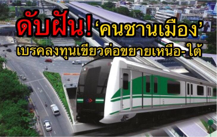 กทม.สั่งเบรคลงทุนรถไฟฟ้าสีเขียวต่อขยายเหนือ-ใต้ ลุยทบทวนใหม่-หวั่นไม่คุ้มค่าการลงทุน