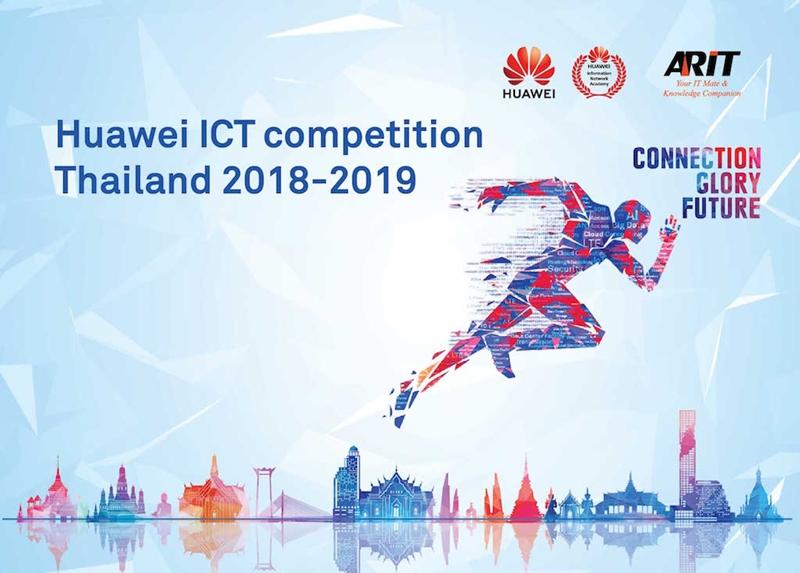 """เปิดแข่งขันทักษะคอมพ์ฯ """"Huawei  ICT Competition Thailand 2018-2019"""""""