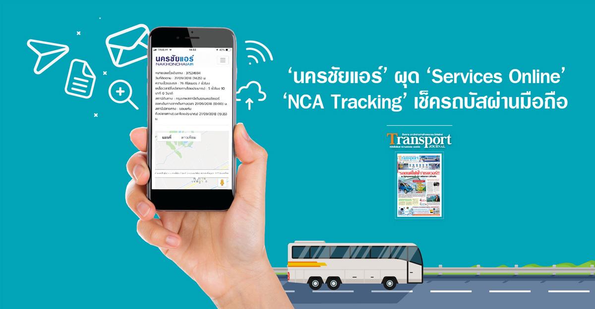 'นครชัยแอร์' ผุด 'Services Online' 'NCA Tracking' เช็ครถบัสผ่านมือถือ