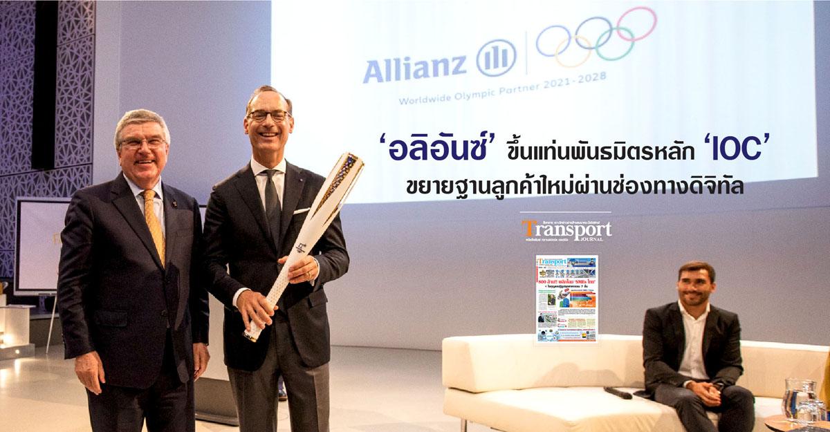 'อลิอันซ์'ขึ้นแท่นพันธมิตรหลัก 'IOC' ขยายฐานลูกค้าใหม่ผ่านช่องทางดิจิทัล