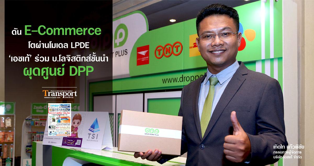 ดัน E-Commerce โตผ่านโมเดล LPDE 'เอซเก้' ร่วม บ.โลจิสติกส์ชั้นนำผุดศูนย์ DPP