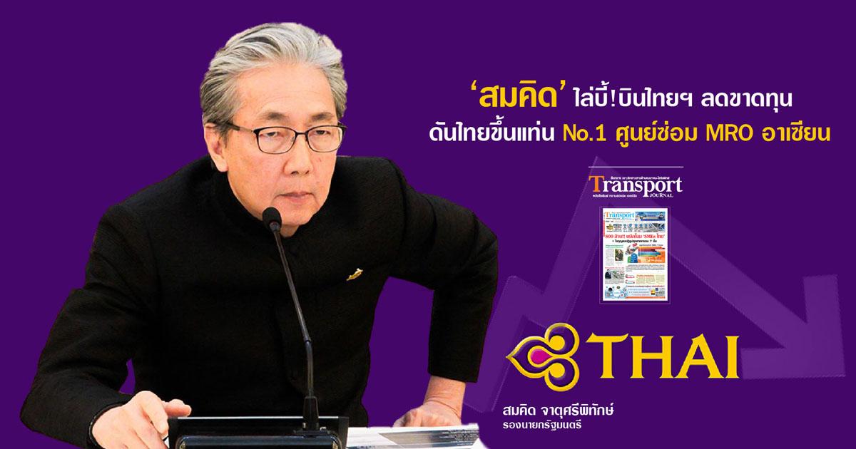 'สมคิด'ไล่บี้!บินไทยฯลดขาดทุน ดันไทยขึ้นแท่น No.1 ศูนย์ซ่อม MRO อาเซียน
