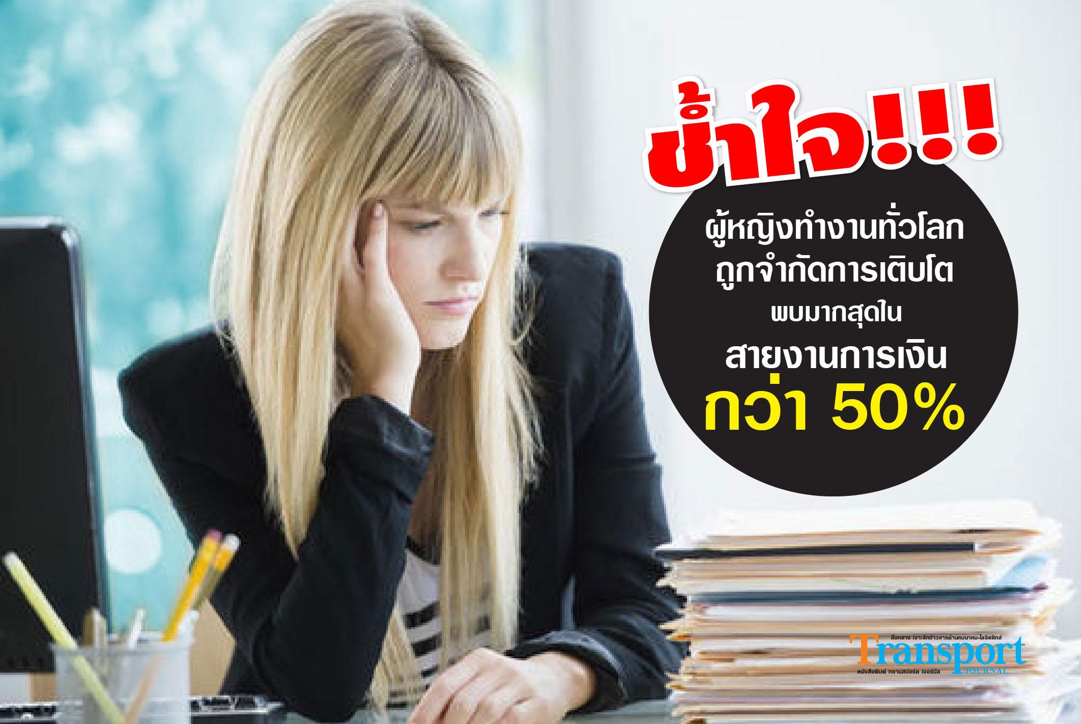 ช้ำใจ!!! ผู้หญิงทำงานทั่วโลกถูกจำกัดการเติบโต พบมากสุดในสายงานการเงินกว่า 50%