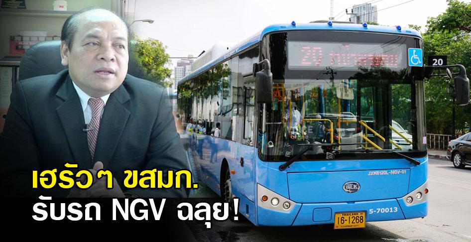 เฮรัวๆ ขสมก. รับรถ NGV ฉลุย!
