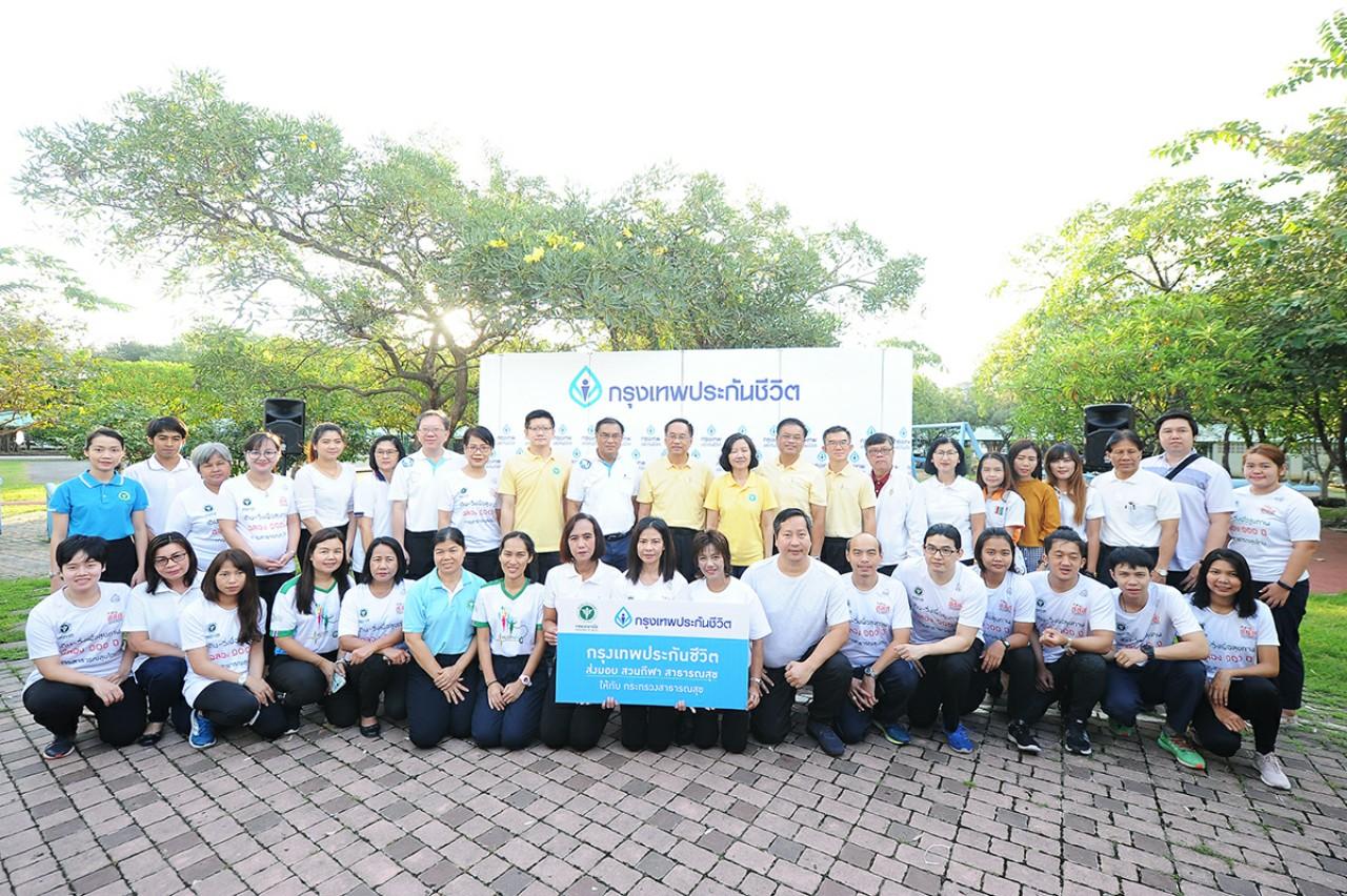 กรุงเทพประกันชีวิตส่งความสุขมอบลู่วิ่ง ณ สนามกีฬา กระทรวงสาธารณสุข เพื่อสุขภาพที่ดีของคนไทย