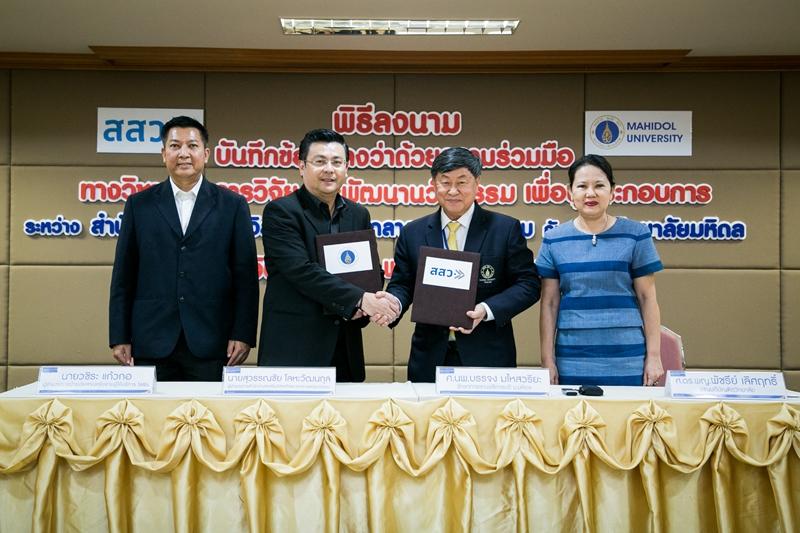สสว. จับมือ ม.มหิดล ยกระดับผู้ประกอบด้านการกีฬา แข่งขันในอาเซียนและตลาดโลก