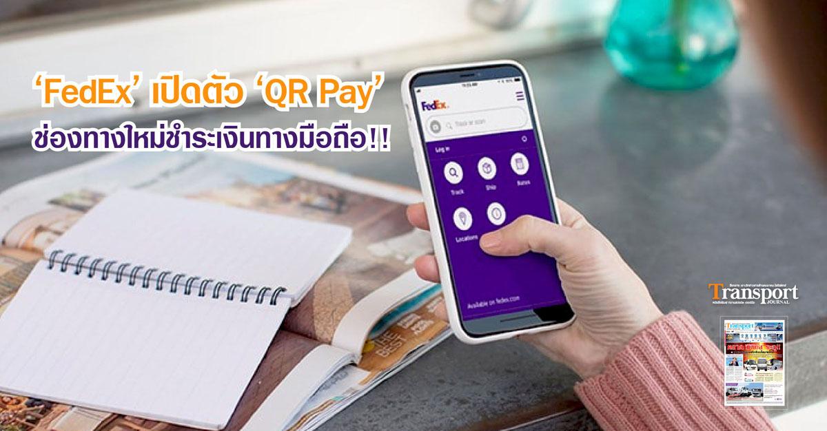 'FedEx' เปิดตัว 'QR Pay' ช่องทางใหม่ชำระเงินทางมือถือ!!