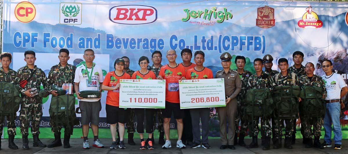 """ซีพีเอฟ รวมพลังชาวแก่งคอย """"วิ่งเข้าป่า"""" ปกป้องพนา หนุนการศึกษาเด็กไทย"""