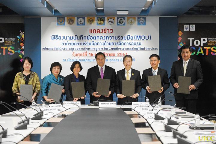 'มหาวิทยาลัยหอการค้าไทย' จับมือ 9 องค์กรลงนามความร่วมมือ จัดอบรมหลักสูตร ToPCATS สร้างผู้บริหารนักคิดสร้างสรรค์อย่างมีนวัตกรรม
