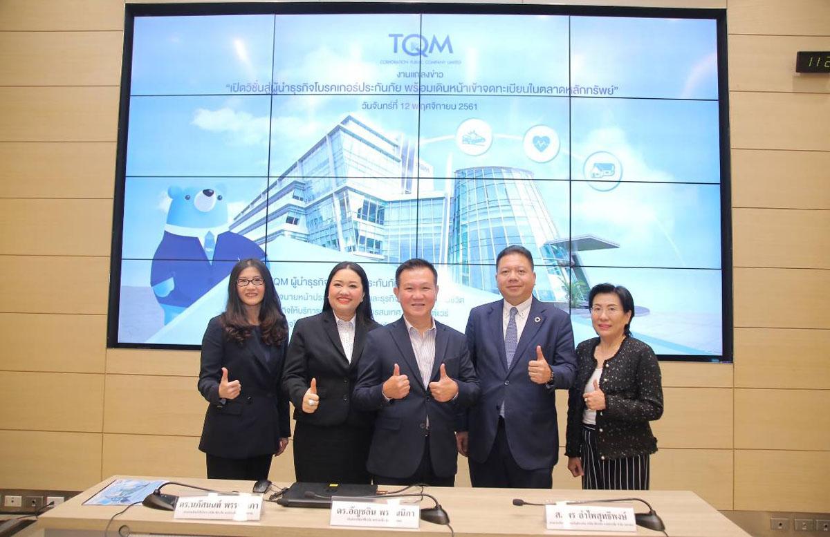 'TQM' เตรียมขาย IPO 75 ล้านหุ้น ระดมทุนลุยระบบออนไลน์รับธุรกิจประกันภัยดิจิทัล