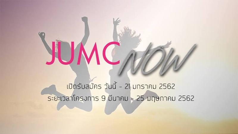 เปิดรับสมัครแล้ววันนี้! โครงการ JUMC NOW ก้าวข้ามยุคเปลี่ยนผ่านอย่างเข้าใจและเข้าถึง
