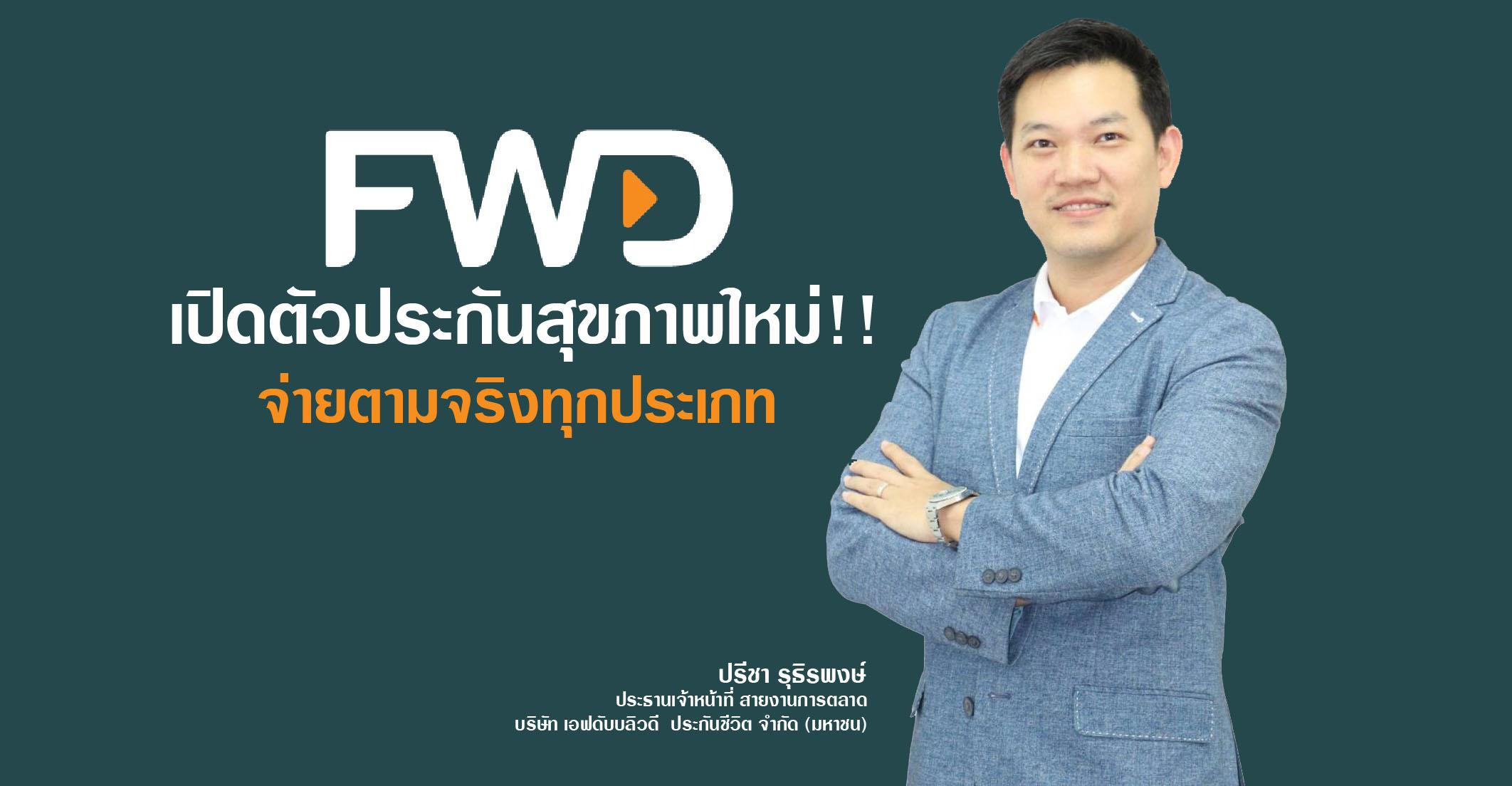 'FWD' เปิดตัวประกันสุขภาพใหม่!! จ่ายตามจริงทุกประเภท
