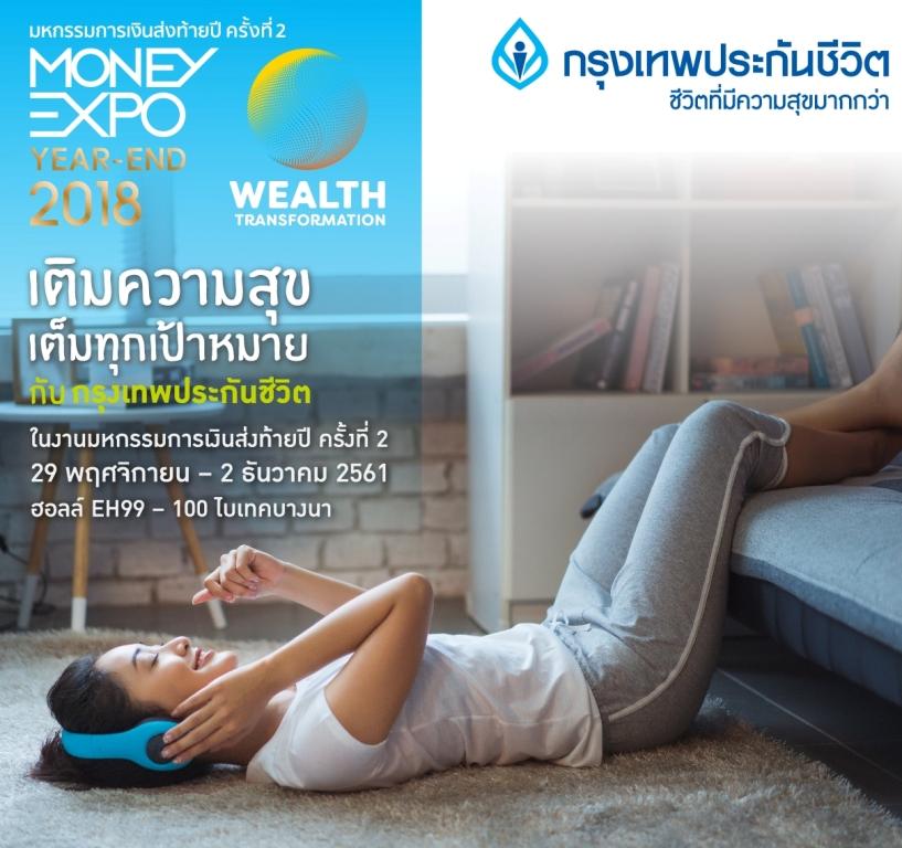 กรุงเทพประกันชีวิต ชวนคุณวางแผนการเงินและภาษี ช่วงโค้งสุดท้ายของปี61