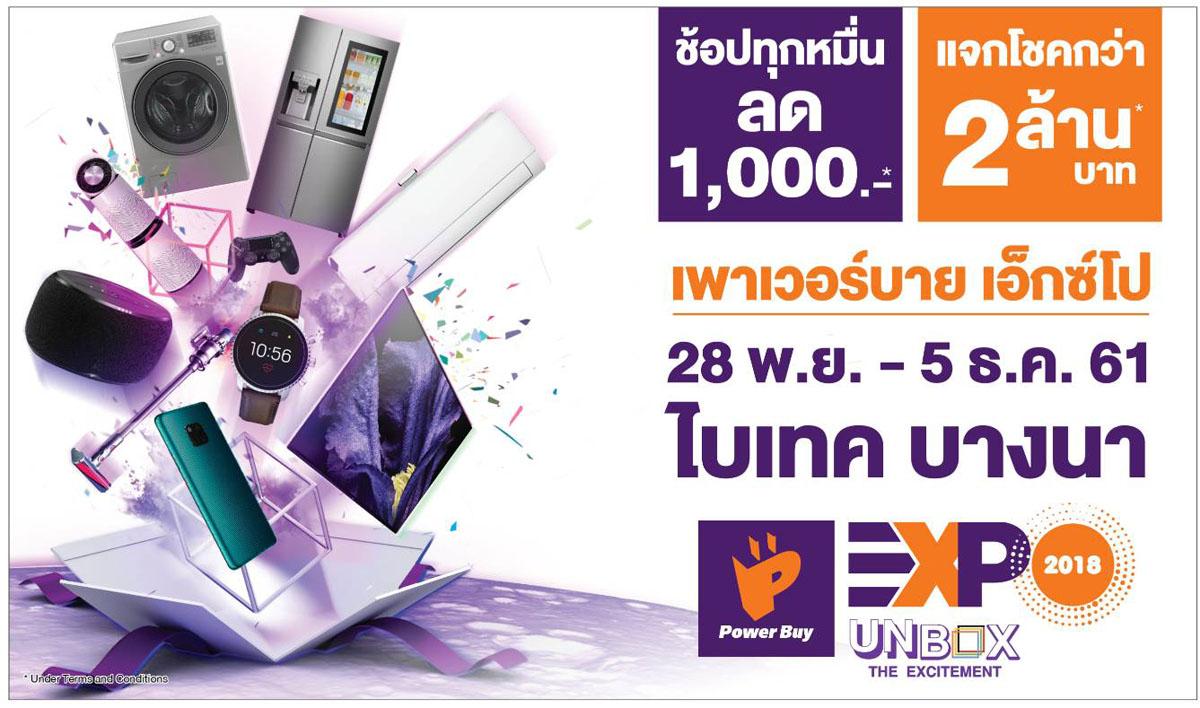 """Power Buy EXPO 2018 """"UNBOX THE EXCITEMENT"""" เตรียมพบงานแสดงสินค้าเครื่องใช้ไฟฟ้า สินค้าไอที"""