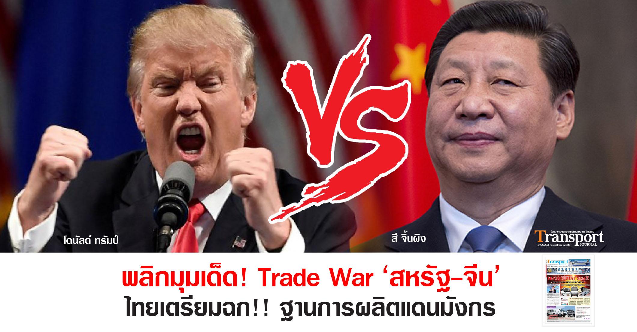 พลิกมุมเด็ด!! Trade war 'สหรัฐ-จีน' ไทยเตรียมฉก!!ฐานการผลิตแดนมังกร