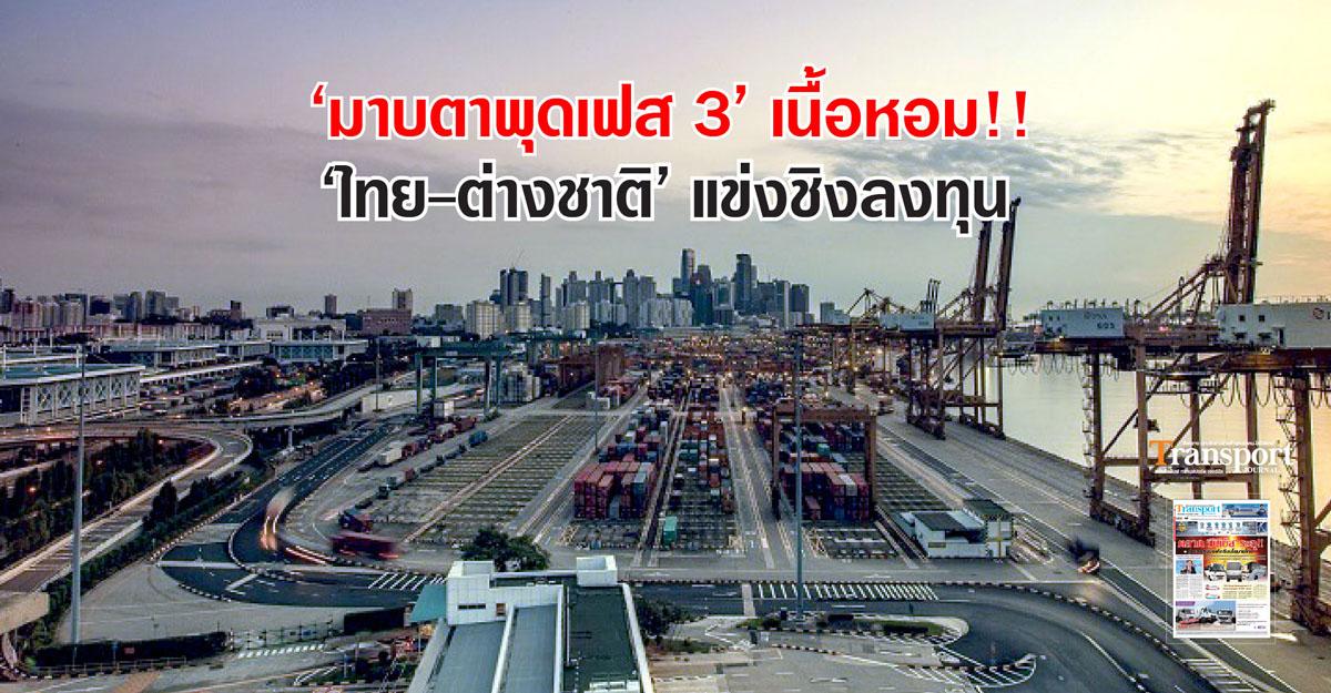 'มาบตาพุดเฟส 3' เนื้อหอม!! นักลงทุนไทย-ต่างชาติ ร่วมชิง