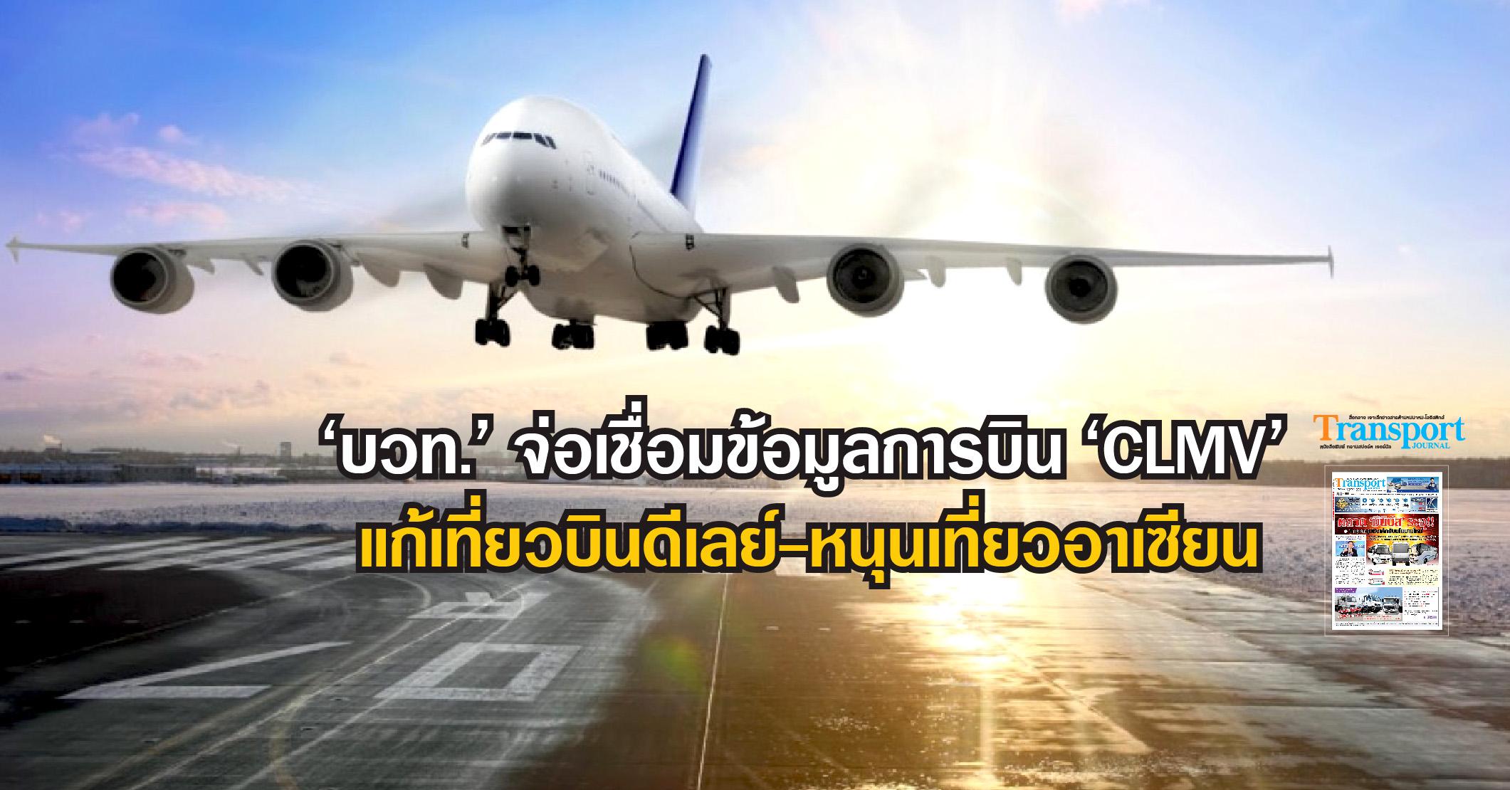 'บวท.' จ่อเชื่อมข้อมูลการบิน 'CLMV' แก้เที่ยวบินดีเลย์-หนุนเที่ยวอาเซียน