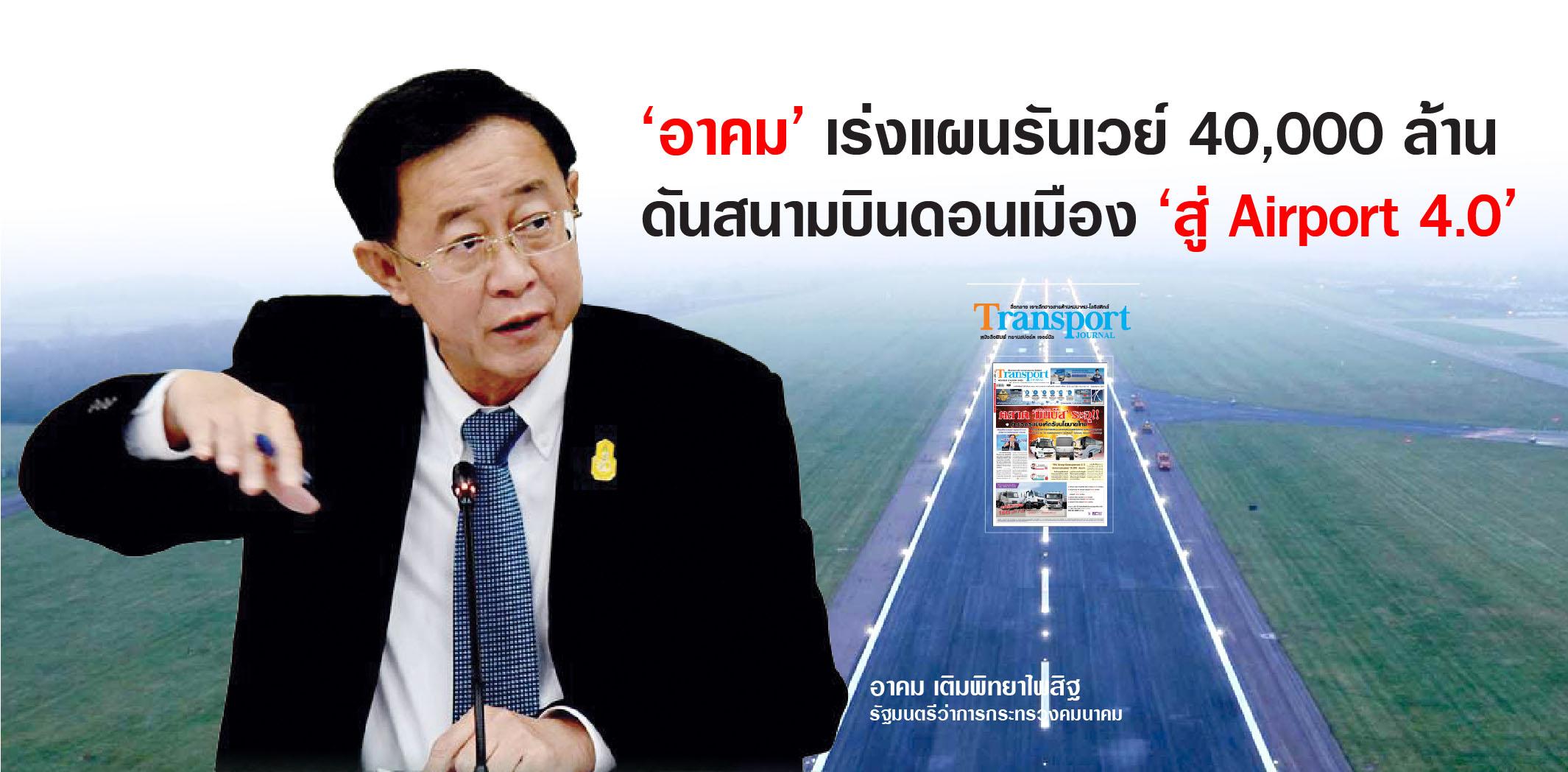 'อาคม' เร่งแผนรันเวย์ 4 หมื่นล้าน ดันสนามบินดอนเมือง 'สู่ Airport 4.0'