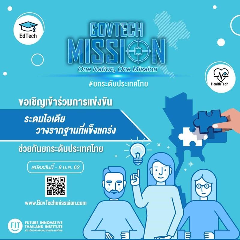 GovTech Mission ผสมผสานเทคโนโลยี ร่วมยกระดับประเทศไทย