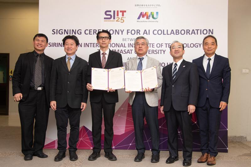 AAII ลงนามMOU กับ SIIT สนับสนุนการใช้ AI