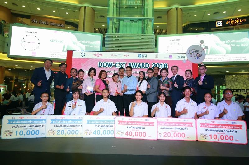 ดาว ประเทศไทยประกาศผลรางวัล DOW-CST พัฒนาครู-เยาวชนไทยเป็นบุคคลแห่งการเรียนรู้