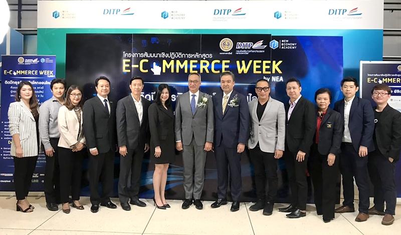 "NEA จับมือ 10 พันธมิตรจัด E-Commerce week by NEA ""ติดปีกธุรกิจ พิชิตโลกออนไลน์"""