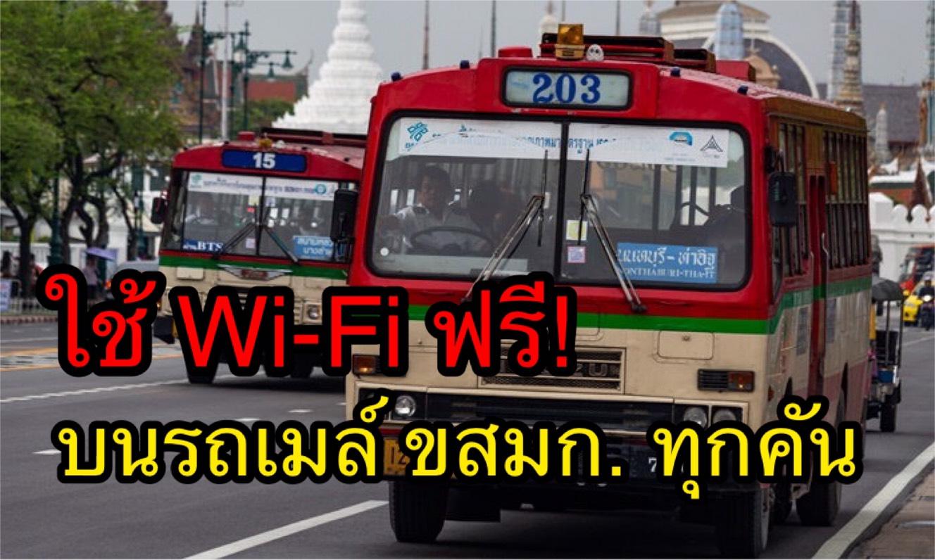 อัพรัวๆ! ขสมก.เตรียมติด Wi-Fi ฟรีบนรถเมล์ทุกคัน ดีเดย์เตรียมใช้ ก.ค. 62