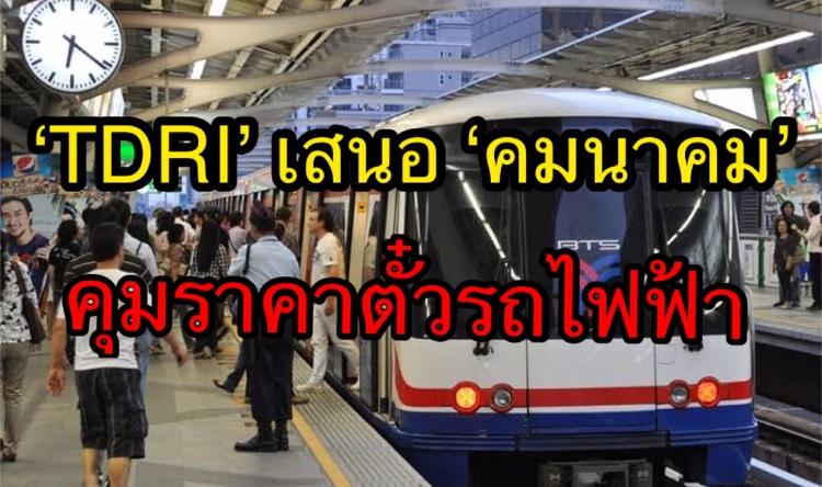 TDRI ชงคมนาคมคุมค่าโดยสารรถไฟฟ้า หลังคนกรุงฯ แบกภาระหนักอื้อ!