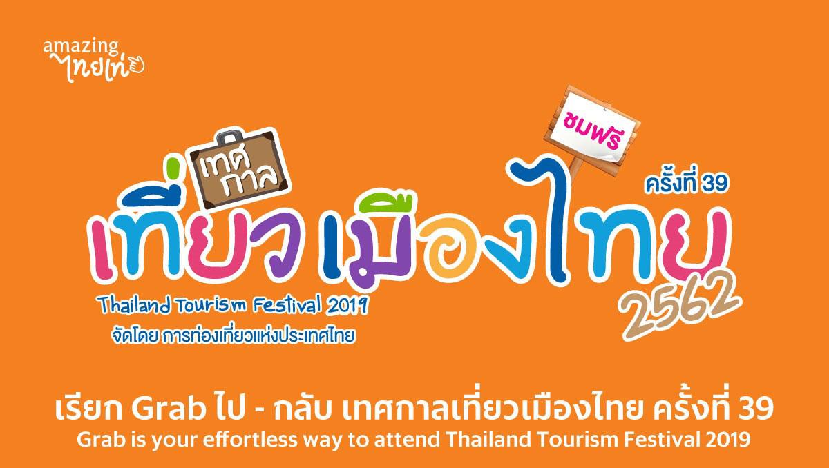 แกร็บจับมือ ททท. เดินหน้าสนับสนุนการท่องเที่ยวไทย มอบส่วนลดพิเศษสำหรับผู้เข้าชมเทศกาลเที่ยวเมืองไทย 2562