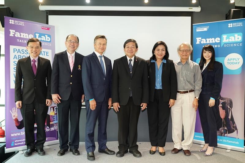 เปิดตัว FameLab Thailand 2019 ค้นหาสุดยอดนักสื่อสารวิทยาศาสตร์ ส่งแข่งขันบนเวทีระดับโลก