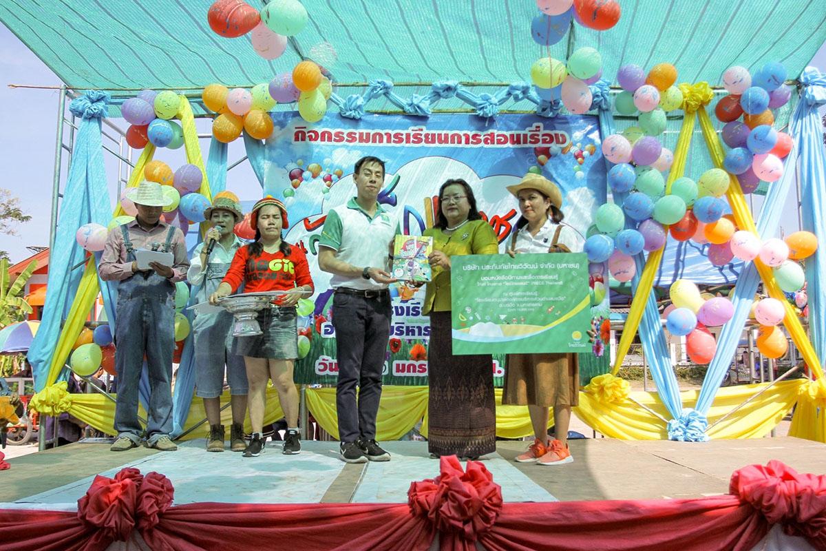ประกันภัยไทยวิวัฒน์ร่วมส่งมอบสื่อการเรียนรู้ พัฒนาศักยภาพการศึกษาเด็กปฐมวัย