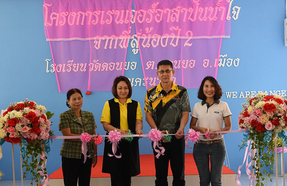 ฟอร์ด ประเทศไทย ร่วมกับ กลุ่มลูกค้าเรนเจอร์  มอบอาคารเรนเจอร์ 2 ให้โรงเรียนวัดดอนยอ