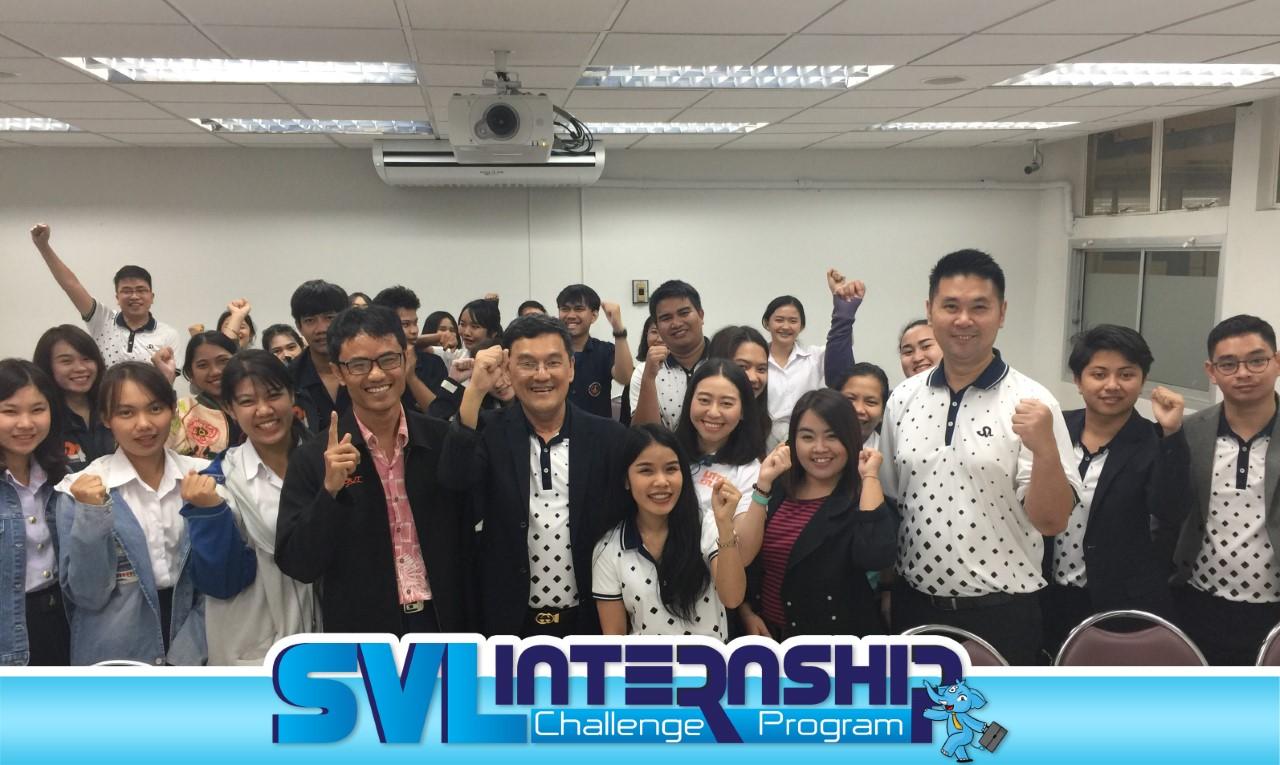 "SVL Internship Challenge Program"" ปี 2 เฟ้นนศ.ร่วมฝึกงาน"