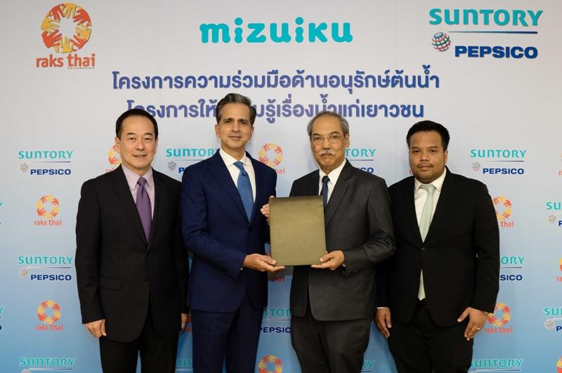 """""""ซันโทรี่ เป๊ปซี่โค"""" ร่วม """"มูลนิธิรักษ์ไทย"""" MOU โครงการอนุรักษ์ต้นน้ำ"""