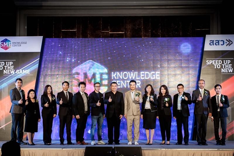 สสว.ติดอาวุธ SME พัฒนา SME Knowledge Center เป็นศูนย์กลางการเรียนรู้