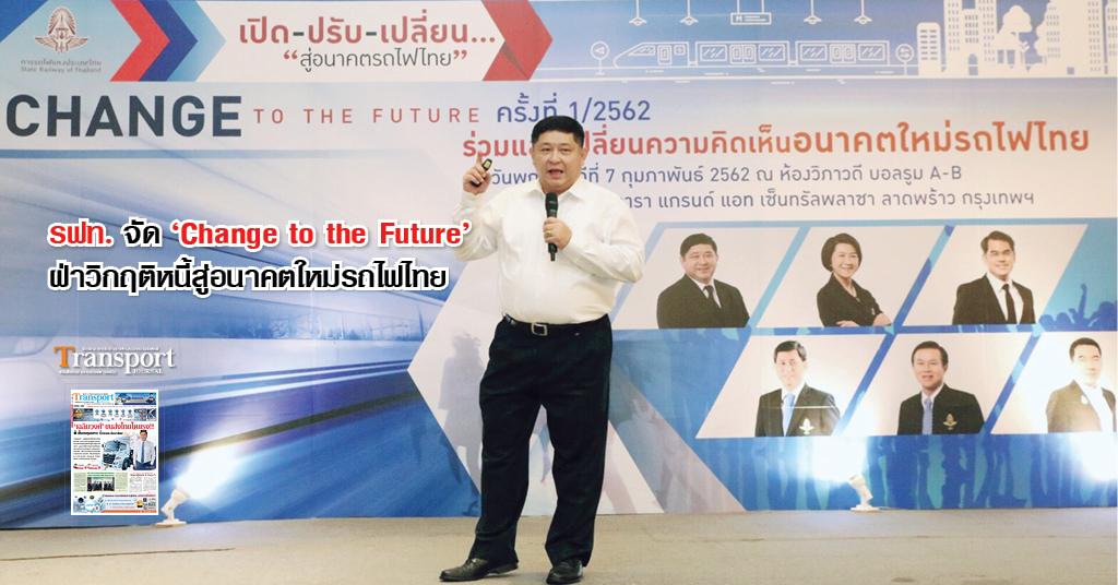 รฟท. จัด 'Change to the Future' ฝ่าวิกฤติหนี้สู่อนาคตใหม่รถไฟไทย