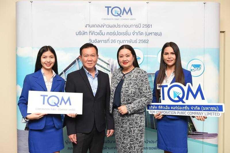 TQM กำไรพุ่ง 400 ล้าน พร้อมเปิดแผนปี 62 เดินหน้ารุกตลาด Insure tech ดันเบี้ย ประกันชีวิตและประกันสุขภาพ